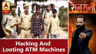 Sansani:  2 people of a gang arrested for hacking and looting ATM machines in UP's Bulandshahr - ABPNEWSTV