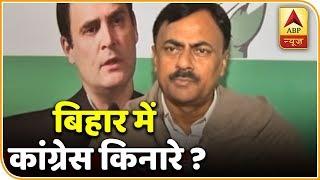 Congress' grand alliance dream may shatter in Bihar - ABPNEWSTV
