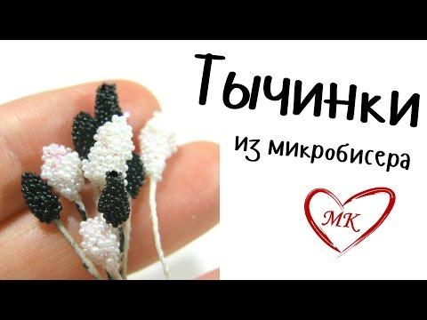 Как сделать сахарные тычинки