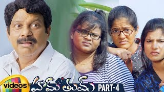 Hum Tum Latest Telugu Full Movie HD | Manish | Simran Choudhary | Ram Bhimana | Part 4 |Mango Videos - MANGOVIDEOS