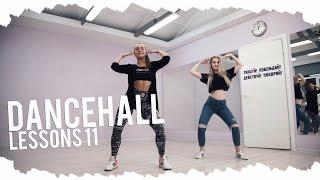 Дэнсхолл Уроки/Dancehall Tutorials(female) | Lesson 11 - Wine , Tempa Wine , Tender Touch