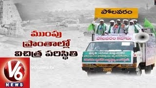 We Do not Wants to Mingle with Andhra - Khammam Girijans Demands - V6NEWSTELUGU