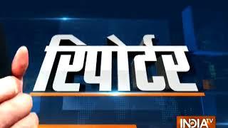 Reporter | 24th February, 2018 - INDIATV