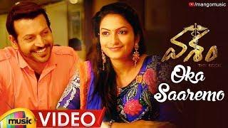 Oka Saaremo Full Video Song | Vasham Telugu Movie Songs | Nanda Kishor | Shweta | Mango Music - MANGOMUSIC