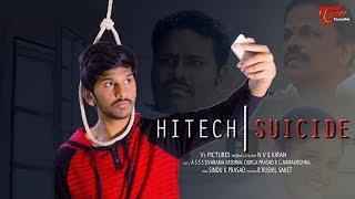 HITECH SUICIDE | Telugu Short Film 2018 | By Nalla Viswa Sai Kiran | TeluguOne - TELUGUONE