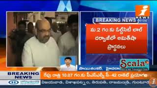 Amit Shah To Kick Start BJP Election Campaign in Telangana From Today | iNews - INEWS