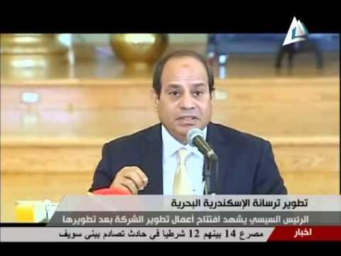 القناة الاولي   بث مباشر   السيد الرئيس عبد الفتاح السيسي يشهد تطوير ترسانة الاسكندرية - اتفرج تيوب