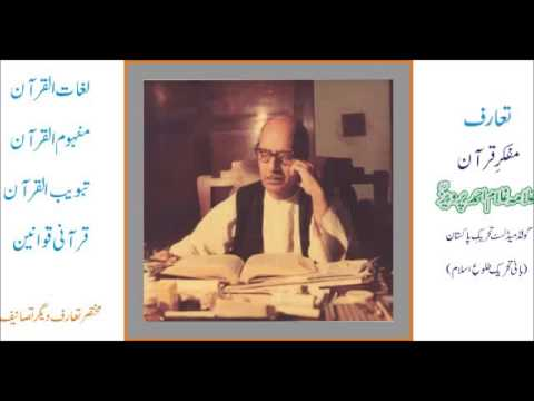 Hazrat Adam (AS) Ka Kissa ki Haqeeqat Part 02 by Ghulam Ahmed Parwez