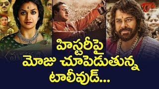 Tollywood Showing Too Much Interest Towards History! | హిస్టరీపై మోజు చూపిస్తున్న... | TeluguOne - TELUGUONE