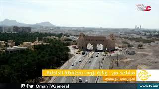 مشاهد من ولاية #نزوى بمحافظة الداخلية