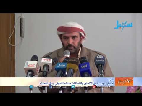 مأرب..  اشهار تقرير حقوق الانسان وانتهاكات مليشيا الحوثي بحق المدينة