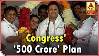Master Stroke (18.09.2018): Congress' '500 crore' mission - ABPNEWSTV