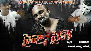 sainma saiko telugu full length short film || a film by shafi.s || moonwalk creations.. - YOUTUBE