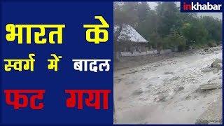 Cloudburst in Karnah Kupwara - ITVNEWSINDIA