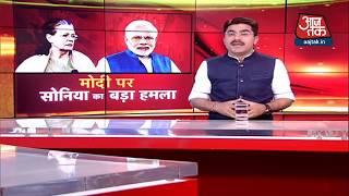 सोनिया गांधी ने इशारों-इशारों में मोदी सरकार पर किया हमला | Rohit Sardana के साथ Desh Tak - AAJTAKTV
