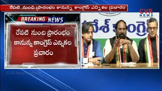 T Congress party election campaign starts from 4th Oct | CVR News - CVRNEWSOFFICIAL