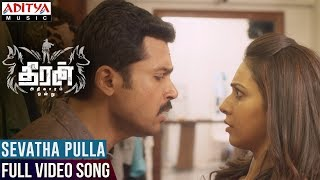 Sevatha Pulla Full Video Song | Theeran Adhigaaram Ondru Video Songs | Karthi, Rakul Preet | Ghibran - ADITYAMUSIC