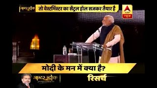 Master Stroke Full: From Kathua rape case to Vijay Mallya, PM Modi to do 'Bharat ki Baat' - ABPNEWSTV