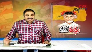దటీజ్ చంద్రం | Chandrababu Naidu to attend oath-taking events of Congress CMs | CVR News - CVRNEWSOFFICIAL