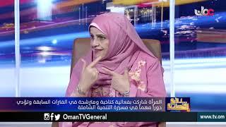 رؤية اقتصادية | المرأة .. وتنسيق جهودها لانتخابات أعضاء مجلس الشورى للفترة التاسعة