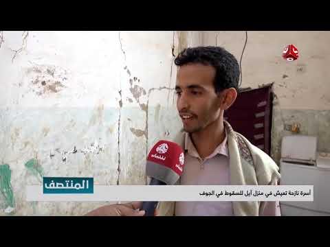 أسرة نازحة في منزل آيل  للسقوط في #الجوف   | تقرير ماجد عياش