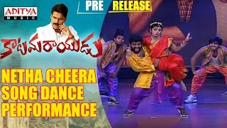 Netha Cheera Song Dance Performance || Katamarayudu || Pawan Kalyan || Shruthi Hassan || Anup Rubens - ADITYAMUSIC