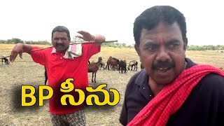 BP సీను # 18 BP SINU Telugu Comedy Shortfilm By Mana Palle Muchatlu - YOUTUBE