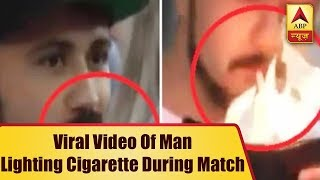 Video Of Man Lighting Cigarette During Match Goes Viral - ABPNEWSTV