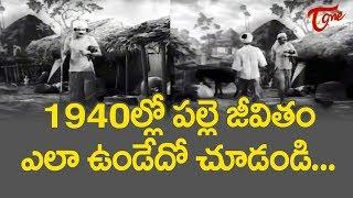 1940ల్లో పల్లె జీవితం ఎలా ఉండేదో చూడండి... | 1940s Village Lifestyle | TeluguOne - TELUGUONE