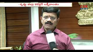 Face to Face with Krishna District Collector Laxmi Kantham | about Pethai Cyclone Relief fund | CVR - CVRNEWSOFFICIAL