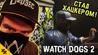 WATCH DOGS 2 ОГРОМНАЯ ФИГУРКА