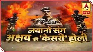 Akshay Kumar, Parineeti Chopra celebrate Kesari Holi with BSF jawans and ABP News - ABPNEWSTV