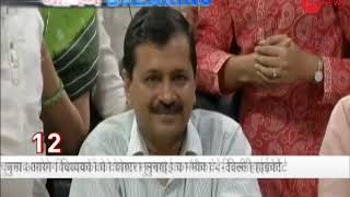 'Satya ki jeet', says Arvind Kejriwal as Delhi HC sets aside disqualification of AAP MLAs - ZEENEWS
