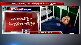 150 Students Fall Sick After Eating Food At School In Khanapur | Nirmal Dist | CVR News - CVRNEWSOFFICIAL