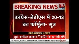 Karnataka Updates: Congress To Get 20 Seats, JDS 13 In Karnataka Cabinet | Breaking - AAJTAKTV