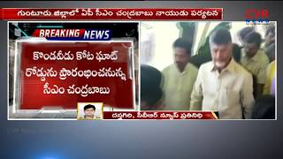 AP CM Chandrababu Naidu Visit Guntur District | Chandrababu Schedule | CVR NEWS - CVRNEWSOFFICIAL