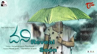 Dhani | Telugu Short Film Trailer 2018 | by Prem Kumar | TeluguOne - TELUGUONE