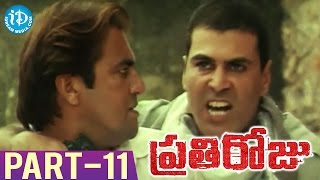 Prathi Roju Full Movie Part 11 || Bindu Madhavi, Ravi Babu || Raju Rajendra Prasad || Sham Prasen - IDREAMMOVIES