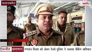 video : Republic Day को लेकर Railway Police ने चलाया Checking Abhiyan