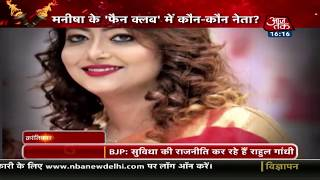 Shocking! Patna's 'Glamour Doll' Manisha Dayal Had Coonections With Brajesh Thakur! - AAJTAKTV