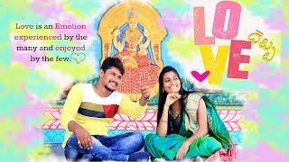 Love Debba / Latest Telugu Short Fim /  Cute Love Story / Trending Short Film - YOUTUBE