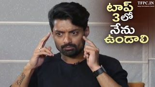 I Want To Be In Top 3 Position Says Kalyan Ram | TFPC - TFPC