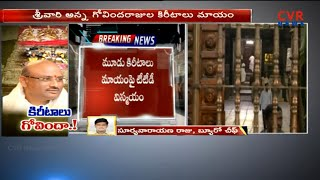 కిరీటాలు గోవిందా..! Gold Crowns of Lord Govinda Raja Swamy Stolen From Tirupati Temple | CVR NEWS - CVRNEWSOFFICIAL