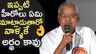 Kota Srinivasa Rao Hilarious Comments On Present Tollywood Heroes | TFPC - TFPC