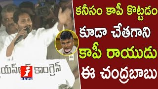 YS Jagan Speech at YSRCP Samara Shankaravam | Attack On Chandrababu | Tirupati | iNews - INEWS