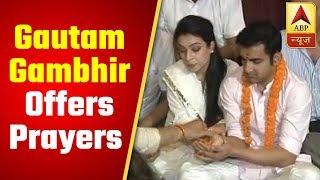 Lok Sabha Elections 2019: Gautam Gambhir offers prayers - ABPNEWSTV