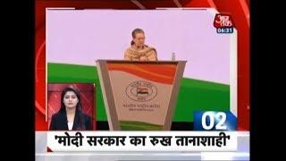 5 Minutes 25 Khabrein | Sonia Gandhi's Scathing Attack On Modi; Calls BJP Govt 'Dramebaaz, Arrogant' - AAJTAKTV