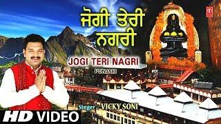 JOGI TERI NAGRI I Punjabi Balaknath Bhajan I New Full HD Video Song - TSERIESBHAKTI