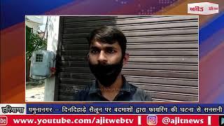 video : यमुनानगर : दिनदिहाड़े सैलून पर बदमाशों द्वारा फायरिंग की घटना से सनसनी