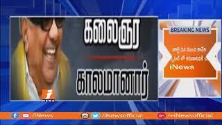 DMK Chief Karunanidhi's Demise | An Era Ends in Tamil Nadu | iNews - INEWS